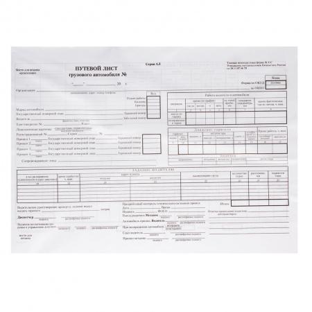 Путевой лист грузового автомобиля, А4, горизонтальный, офсет  4-С 509950