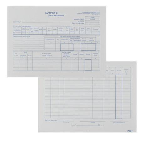 Карточка складского учета материалов А5 ватман М-17