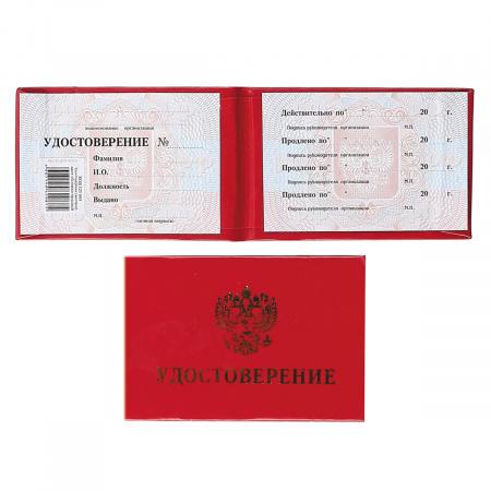 Удостоверение, А7, горизонтальный, 65*98мм, твердый картон 7Бц Имидж УЖ-201