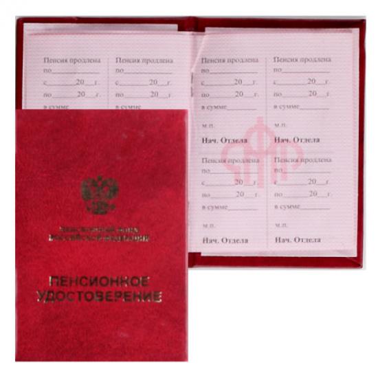Пенсионное удостоверение, А7, горизонтальный, 70*98мм, твердый картон 7Бц Имидж ПУЖ