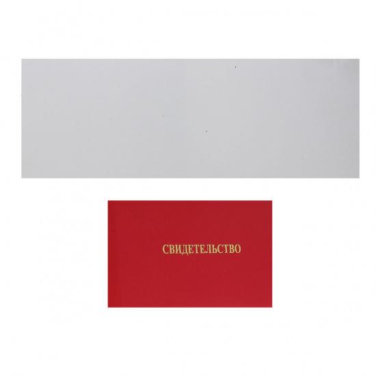 Свидетельство о квалификации, А6, горизонтальный, картон, продублирован бумвинилом