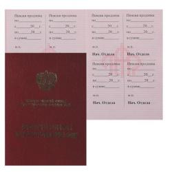 Удостоверение пенсионное 70*98мм Имидж ПУ-209