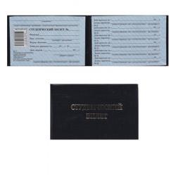 Студенческий билет ВУЗ 65*98мм в жестком переплете Имидж СБВ-203