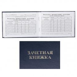 Зачетная книжка Техникум 101*138мм в жестком переплете  Имидж ЭКТ-203