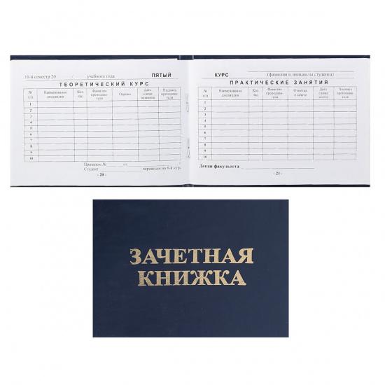 Зачетная книжка ВУЗ, А6, горизонтальный, 105*135мм, твердый картон 7Бц Имидж ЗКВ-203