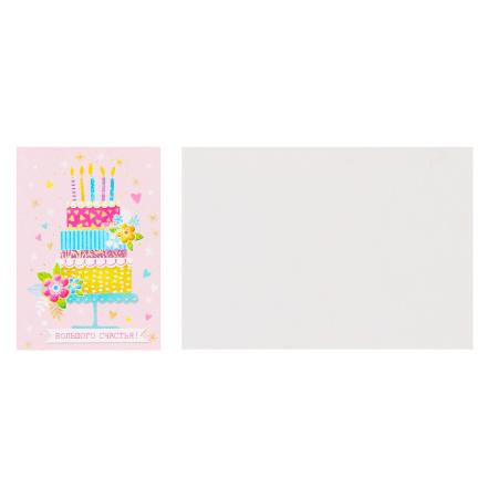 Открытка 58*58 Большого счастья Мир открыток 2-70-1673А