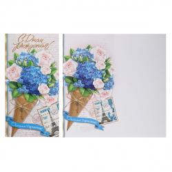 Открытка 105*210 (евро) С днем рождения! глянц лам Мир открыток 2-04-3058А