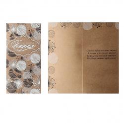 Открытка 105*210 (евро) С днем рождения! текст крафт пластизоль блест Русский дизайн 38874