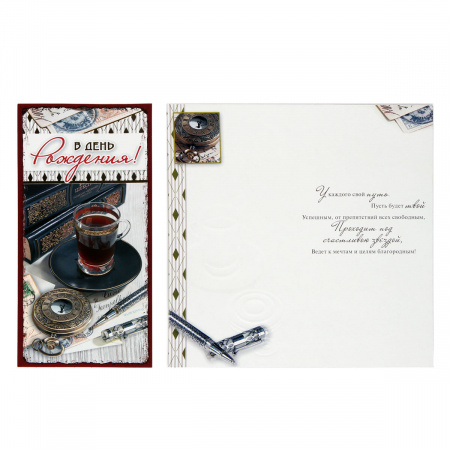 Открытка 105*210 (евро) С днем рождения! текст конгрев тисн фольг Русский дизайн 42895