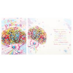 Открытка 122*188мм, лакирование выборочное, блестки, тиснение конгревное, текст С Днем Рождения! Мир открыток 2-46-12181А