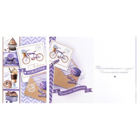 Открытка 122*188мм, пластизоль, блестки, текст С Днем Рождения! Мир открыток 2-46-11912