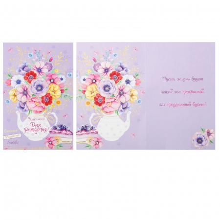 Открытка 122*188мм, ламинация глянцевая, текст Чудесного Дня рождения! Мир открыток 2-04-3184А
