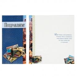 Открытка 105*210мм, тиснение конгревное, фольгой, текст Поздравляем! Русский дизайн 42886