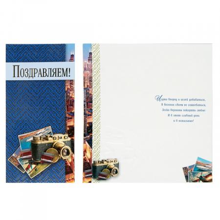 Открытка 105*210 (евро) Поздравляем! тисн фольг конгрев Русский дизайн 42886