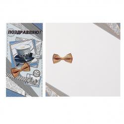 Открытка 105*210 (евро) Поздравляю! тисн фольг Мир открыток 2-01-10433