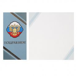 Открытка 105*210 (евро) Поздравляем! РФ тисн фольг Мир открыток 2-01-10435