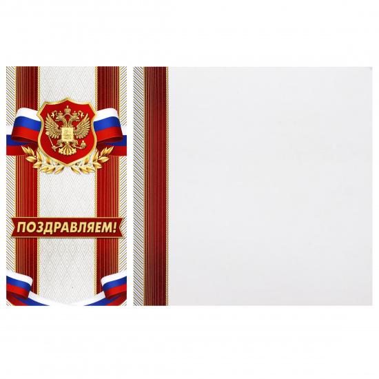 Открытка 105*210мм, символика государственная Поздравляем! Мир открыток 2-04-3168А