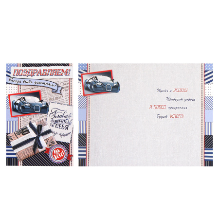 Открытка 105*210 (евро) Поздравляем! текст тисн фольг Мир открыток 2-04-3101А