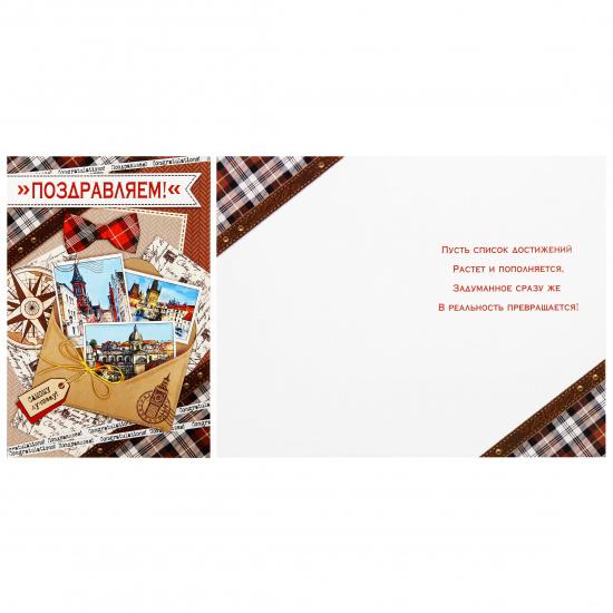 Открытка 122*188мм, лакирование выборочное, блестки, тиснение конгревное, текст Поздравляем! Мир открыток 2-46-12128А