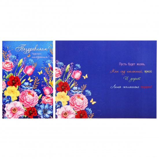 Открытка 122*188мм, лакирование выборочное, блестки, тиснение конгревное, текст Поздравляем! Мир открыток 2-46-12189А