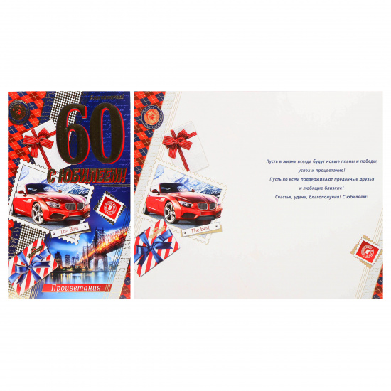 Открытка 197*290мм, тиснение конгревное, фольгой, текст С Юбилеем! Мир открыток 1-41-992А