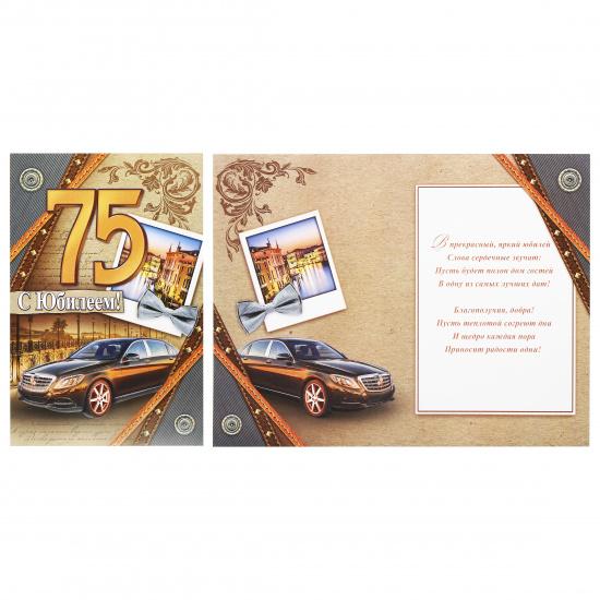 Открытка 197*290мм, лакирование выборочное, блестки, тиснение конгревное, текст С Юбилеем! Мир открыток 1-46-2369А