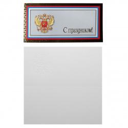 Открытка 105*210 (евро) С праздником! тисн фольг Русский дизайн 35483