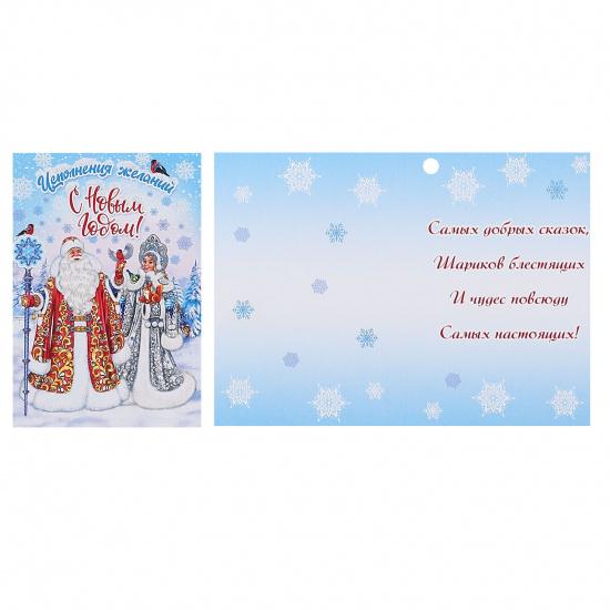 Открытка 85*115мм, ламинация глянцевая, текст С Новым годом! Мир открыток 2-71-5601А