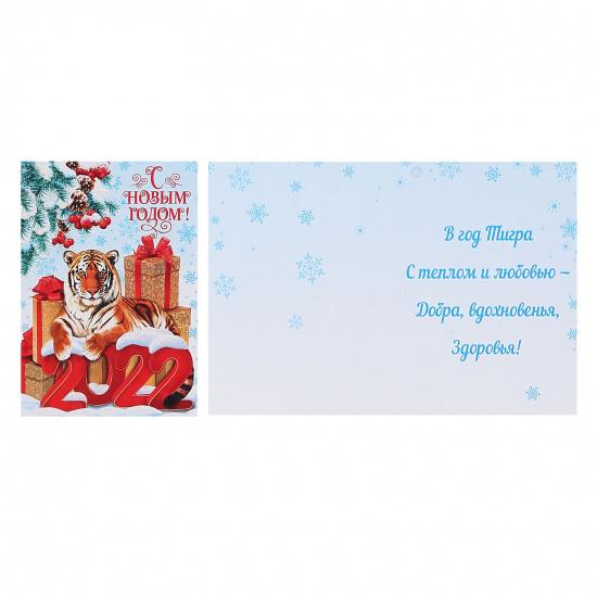 Открытка 85*115мм, ламинация глянцевая, текст С Новым годом! год Тигра Мир открыток 2-71-5587А