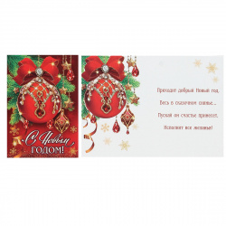 Открытка 55*79 Мини-открытка С новым годом! текст глянц лам выб лак блест Мир открыток 2-71-5553А