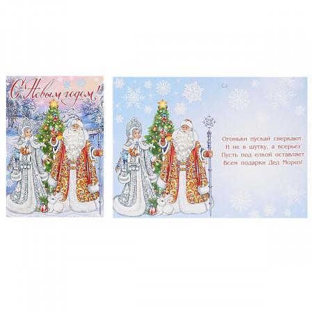 Открытка 55*79мм, лакирование выборочное, блестки, текст С Новым годом! Мир открыток 2-71-5581А