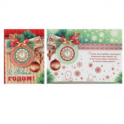 Открытка 55*79 Мини-открытка С новым годом! текст глянц лам Мир открыток 2-70-5292А