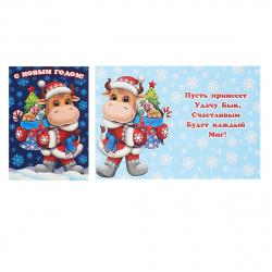 Открытка 55*79 Мини-открытка С новым годом! (год Быка) текст глянц лам Мир открыток 2-70-5320А