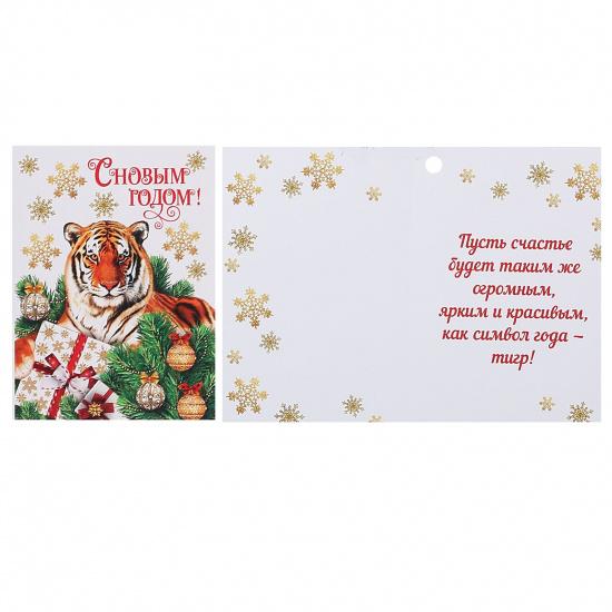 Открытка 85*115мм, ламинация глянцевая, текст С Новым годом! год Тигра Мир открыток 2-70-5339А