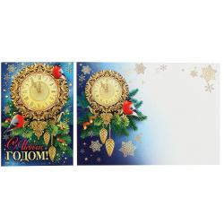 Открытка 55*79 Мини-открытка С новым годом! глянц лам выб лак блест Мир открыток 2-71-5574А