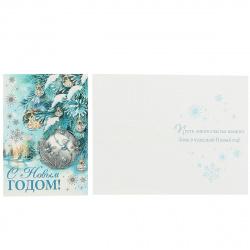 Открытка 55*79 Мини-открытка С новым годом! текст глянц лам выб лак блест Мир открыток 2-71-5576А