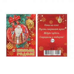 Открытка 55*79 Мини-открытка С новым годом! текст глянц лам выб лак блест Мир открыток 2-78-5589А