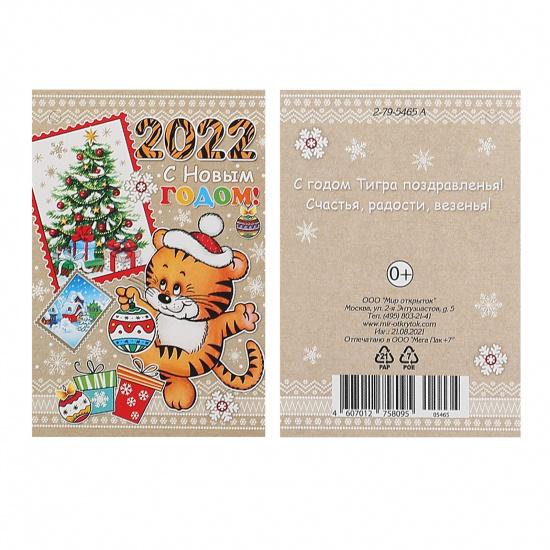 Открытка 61*85мм, ламинация глянцевая С Новым годом! год Тигра Мир открыток 2-79-5465А