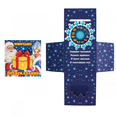 Открытка 100*100мм, текст Новогоднее предсказание Мир открыток 3-16-5059А
