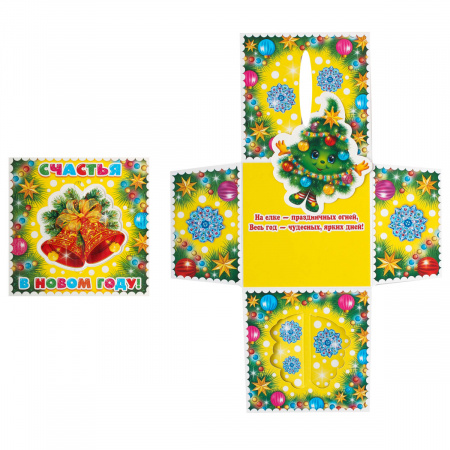 Открытка 100*100мм, текст С Новым годом! Мир открыток 3-16-5053А