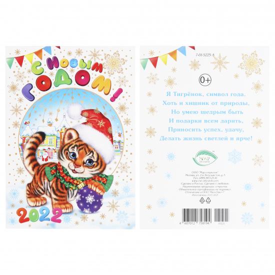 Открытка 105*149мм, ламинация глянцевая, текст С Новым годом! год Тигра Мир открыток 7-01-5225А