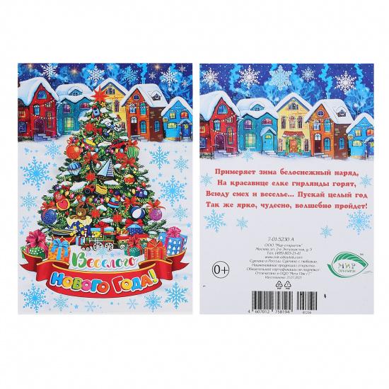 Открытка 105*149мм, ламинация глянцевая, текст С Новым годом! Веселого Нового года! Мир открыток 7-01-5230А