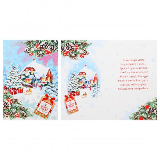 Открытка 125*194мм, ламинация глянцевая, текст С Новым годом! Мир открыток 2-01-5589А