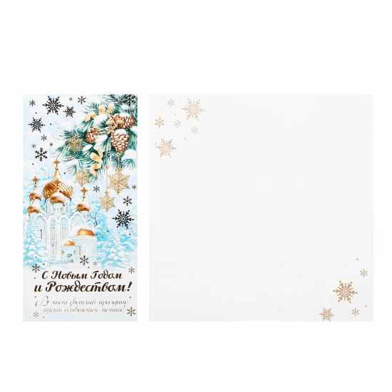 Открытка 105*210мм, ламинация глянцевая С Новым Годом и Рождеством! Мир открыток 2-01-5570А
