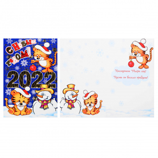 Открытка 251*194мм, ламинация глянцевая С Новым годом! 2022 год Мир открыток 2-01-5574А