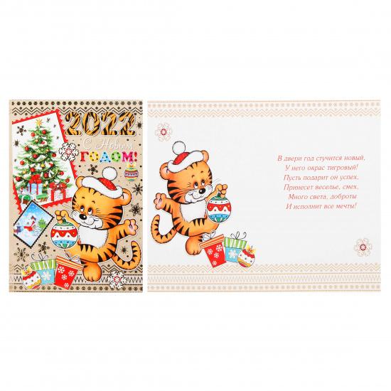 Открытка 105*210мм, ламинация глянцевая С Новым годом! 2022 год Тигра Мир открыток 2-01-5577А