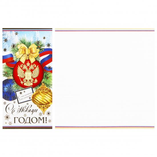 Открытка 105*210мм, ламинация глянцевая С Новым годом! РФ Мир открыток 2-01-5563А