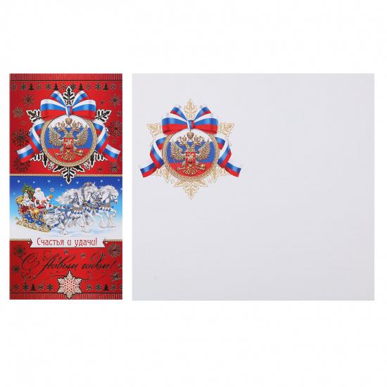 Открытка 105*210мм, ламинация глянцевая С Новым годом! РФ Мир открыток 2-01-5565А