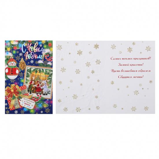 Открытка 125*194мм, ламинация глянцевая, блестки, тиснение фактурное С Новым годом! Мир открыток 2-46-5819А