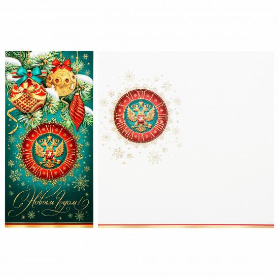 Открытка 105*210мм, ламинация глянцевая С Новым годом! РФ Мир открыток 2-04-5173А